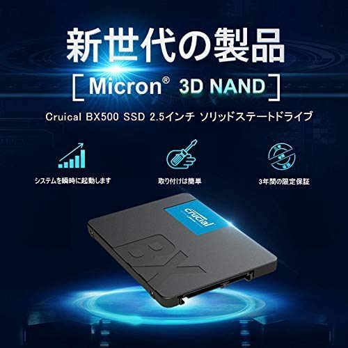 『Crucial クルーシャル SSD 240GB BX500 SATA3 内蔵2.5インチ 7mm CT240BX500SSD1【3年保証】 [並行輸入品]』の1枚目の画像
