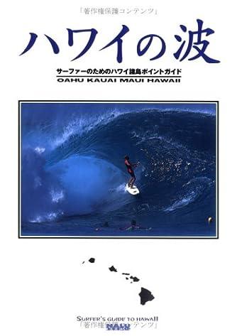 ハワイの波 (Nalu books)