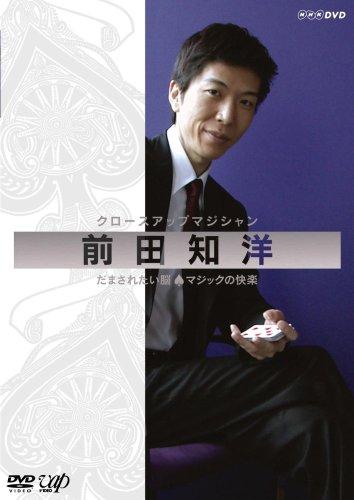 クロースアップマジシャン 前田知洋 だまされたい脳~マジックの快楽 [DVD]