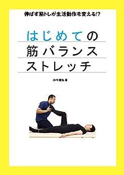 [小川 雅弘]のはじめての筋バランスストレッチ: 伸ばす筋トレで生活改善