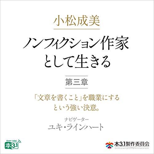 小松成美「ノンフィクション作家として生きる」分冊版 第三章:「文章を書くこと」を職業にするという強い決意。