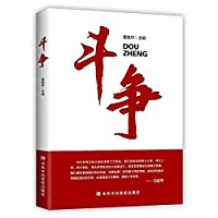 Striving (Chinese Edition)