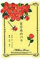 渡辺泰子 箏曲 楽譜 百万本のバラ (送料など込)