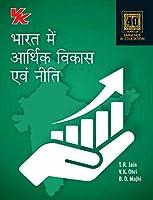 Economic Development and Policy in India - B.A./B.Com. - III