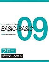BASIC OF BASIC 09―1ブック×1テクニックの基礎講座 ブロー グラデーション