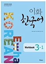 Ewha Korean 3-1 : WORKBOOK by ewha womens university
