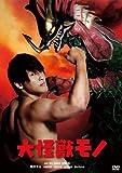 大怪獣モノ<廉価盤>[DVD]