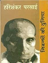 Nibandhon Ki Duniya: Harishankar Parsai