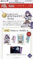 ビッグボーイ Fate/stay night クリアファイル 6種セット