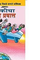 Pinki World Tour in Marathi