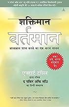 Shaktiman Vartaman