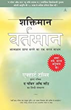 Shaktiman Vartaman: The Power Of Now In Hindi (Hindi Edition)