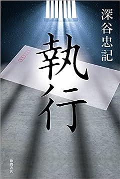 執行 (文芸書)