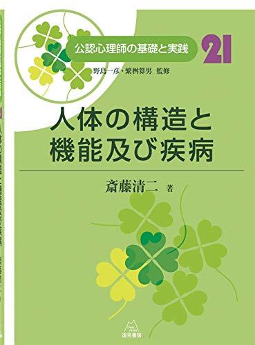 第21巻 人体の構造と機能及び疾病 (公認心理師の基礎と実践)の詳細を見る