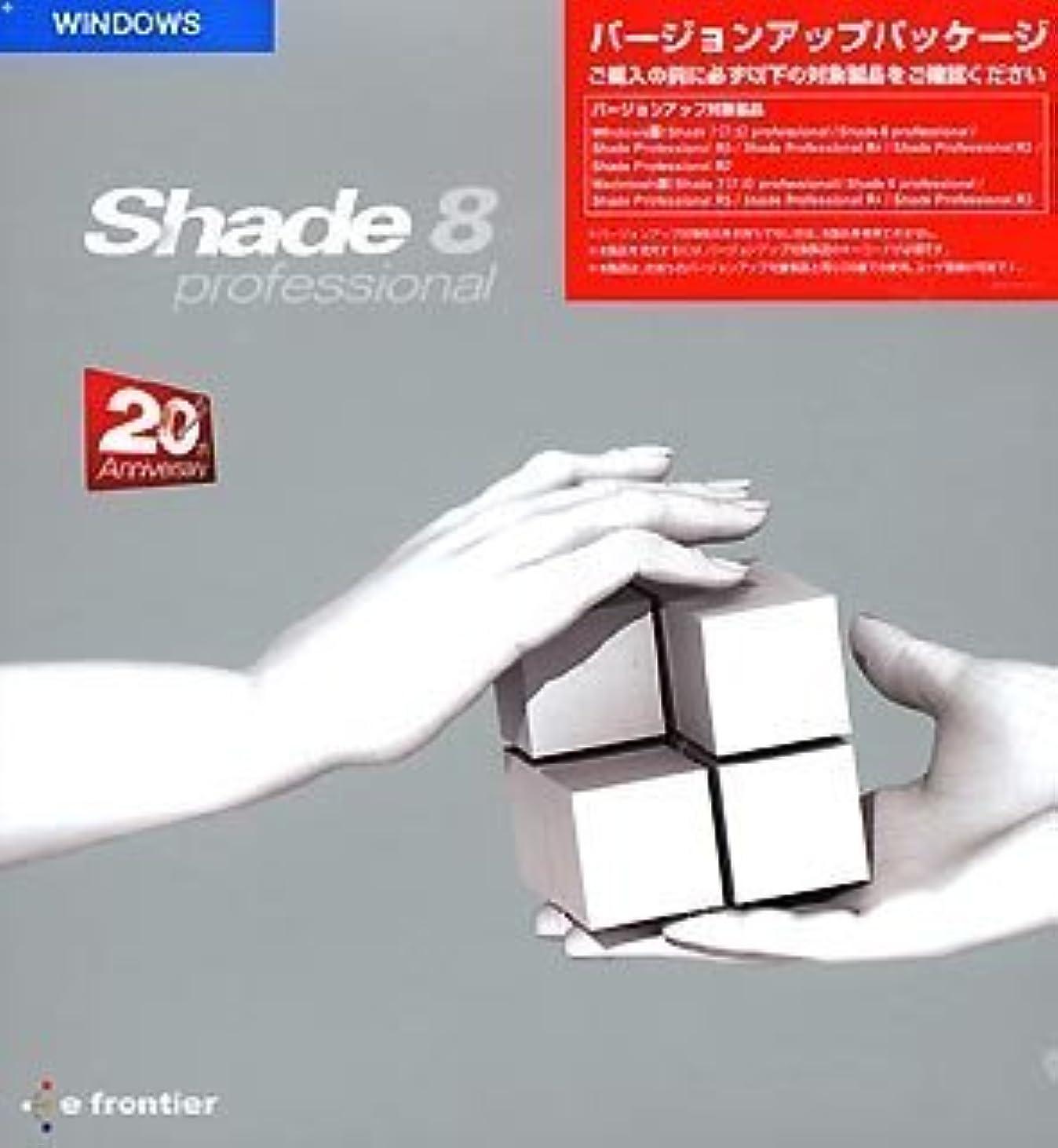 シャワーヘビ関連付けるShade 8 professional for Windows バージョンアップ版