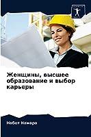 Женщины, высшее образование и выбор карье&#108
