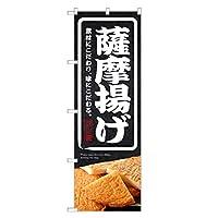 アッパレ のぼり旗 薩摩揚げ のぼり 四方三巻縫製 (レギュラー) F27-0107C-R