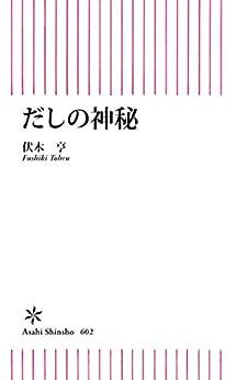 [伏木亨]のだしの神秘 (朝日新書)
