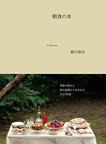 朝食の本 - 細川亜衣