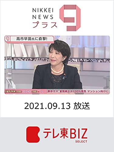 日経ニュース プラス9 9月13日放送