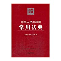 Laws in Common Use(Chinese Edition)