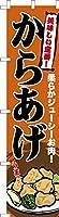 既製品のぼり旗 「からあげ」唐揚げ 短納期 高品質デザイン 450mm×1,800mm のぼり