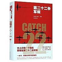 【新华品质】第二十二条军规,(美)约瑟夫·海勒(JosephHeller)吴冰青,译林出版社
