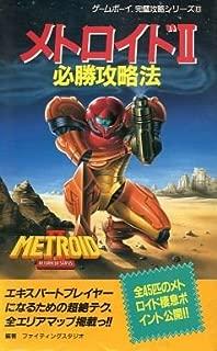メトロイド2必勝攻略法 (ゲームボーイ完璧攻略シリーズ)