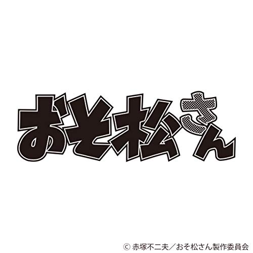 Amazing Intelligence ~クズは最高!!!!!!!!!!!!!♡♡△△~ おそ松・シャケ・ウメ Type A(TVサイズ)