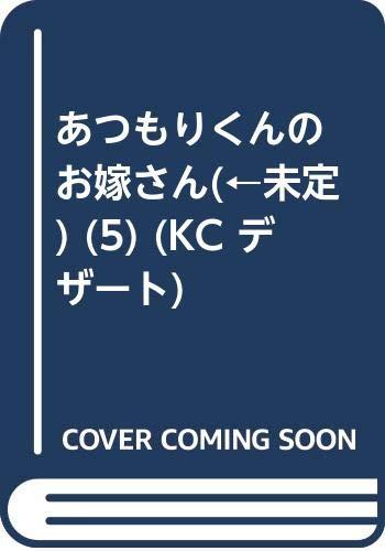 あつもりくんのお嫁さん(←未定) (5) (KC デザート)