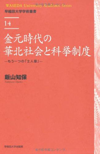 金元時代の華北社会と科挙制度 ―もう一つの「士人層」 (早稲田大学学術叢書)