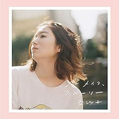 杏沙子「交点」のジャケット画像