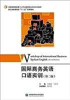 国际商务英语口语实训(第二版)