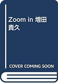 Zoom in 増田貴久 (Johnny's PHOTOGRAPH REPORT)
