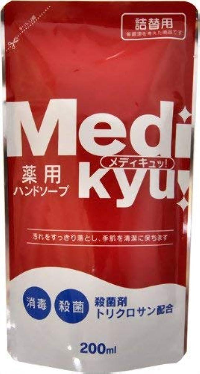 移民キャンセル共役【まとめ買い】薬用ハンドソープ メディキュッ 詰替用 200ml ×4個
