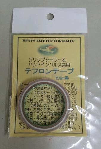 クリップシーラー&ハンドインパルス共用 テフロンテープ 2.5m巻