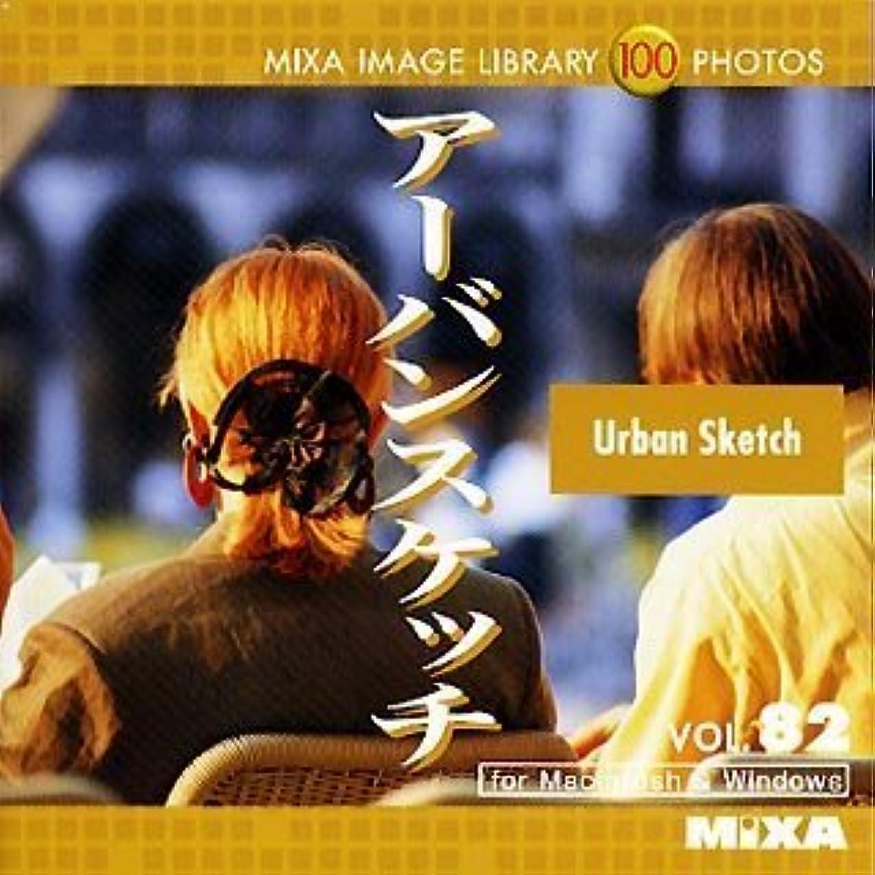 レンディション吹きさらし立派なMIXA IMAGE LIBRARY Vol.82 アーバンスケッチ