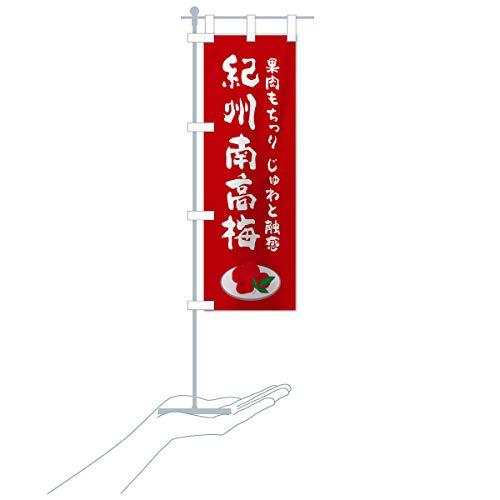 卓上ミニ紀州南高梅 のぼり旗 サイズ選べます(卓上ミニのぼり10x30cm 立て台付き)