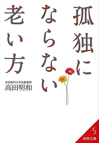 孤独にならない老い方 (成美文庫 た- 17-8)
