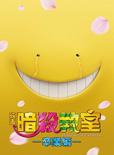 【メーカー特典あり】映画 暗殺教室~卒業編~ Blu-ray スペシャル・エディション(4枚組)(オリジナルA5クリアファイル付き)