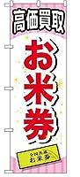 高価買取お米券 のぼり旗 (GNB2068)