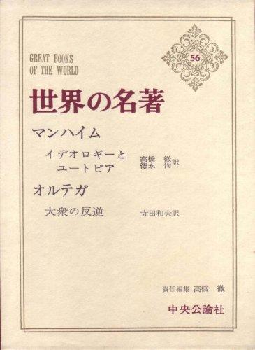 世界の名著〈56〉マンハイム,オルテガ (1971年)