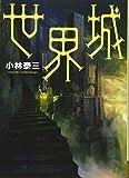 世界城 (日経文芸文庫)