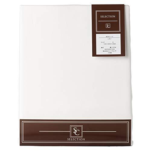 【正規品】Sealy(シーリー) ボックスシーツ シグノ ホワイト ダブルワイド 厚さ48cmタイプ 綿100% フランス綾織 日本製