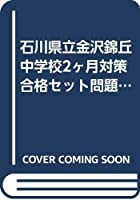 石川県立金沢錦丘中学校2ヶ月対策合格セット問題集(15冊)