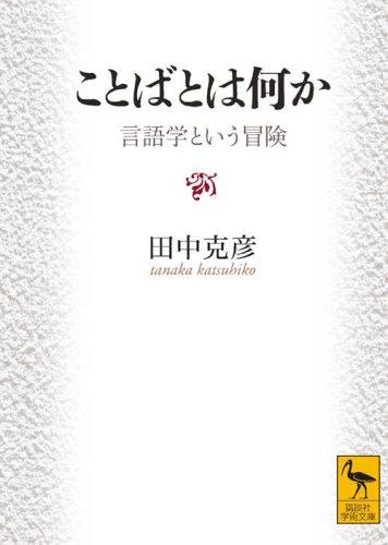 ことばとは何か 言語学という冒険 (講談社学術文庫)の詳細を見る