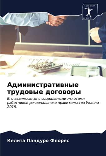 Административные трудовые договоры: Его взаимосвязь с социальными льготами работников регионального правительства Укаяли - 2019.