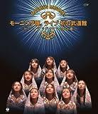 モーニング娘。ライブ初の武道館~ダンシング ラブ サイト2000春~[Blu-ray/ブルーレイ]