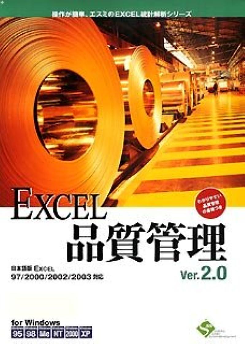 先行する潜在的な骨EXCEL品質管理 Ver.2.0 1ライセンスパッケージ アカデミックパック