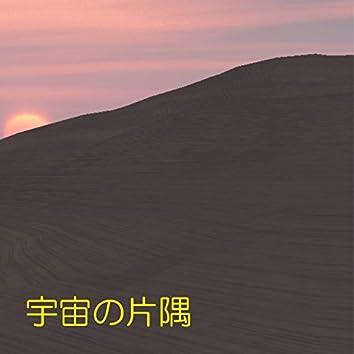 Uchu No Katasumi (feat. CUL)